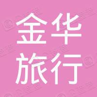 衡东金华旅行社有限公司