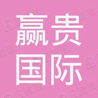 北京赢贵国际电子商务有限公司