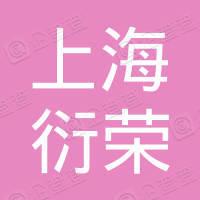 上海衍荣国际贸易有限公司