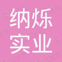 上海纳烁实业发展有限公司