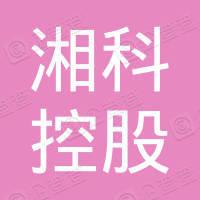 湖南湘科控股集团有限公司