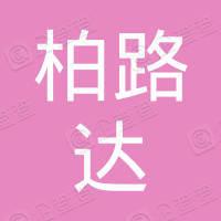 柏路达(上海)实业有限公司