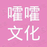 云南嚯嚯文化传播有限公司