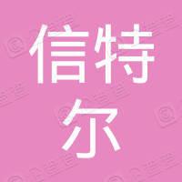 河北省武安市信特尔计算机有限公司