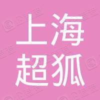 上海超狐展览展示有限公司