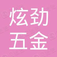 上海炫劲五金机电有限公司