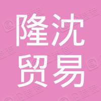 上海隆沈贸易有限公司