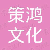 上海策鸿文化传播有限公司
