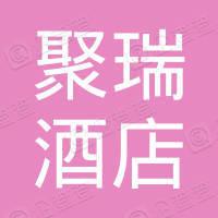 上海聚瑞酒店管理有限公司