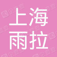 上海雨拉信息咨询有限公司