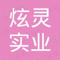 上海炫灵实业有限公司