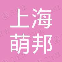 上海萌邦商务咨询中心