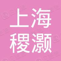 上海稷灏文化旅游发展有限公司