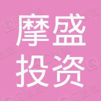 上海摩盛投资管理有限公司