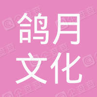上海鸽月文化传播中心