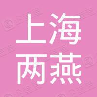 上海两燕酒店管理有限公司