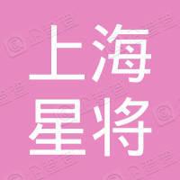 上海星将商务信息咨询服务中心