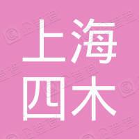 上海四木创意设计事务所