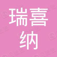 上海瑞喜纳管理咨询有限公司