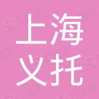 上海义托殡葬礼仪服务有限公司