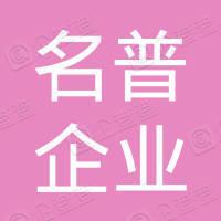 上海名普企业管理有限公司