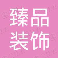 深圳市臻品装饰设计工程有限公司