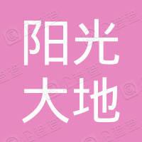 广州阳光大地科技有限公司