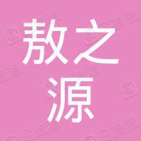 赤峰敖之源健康产业集团有限公司