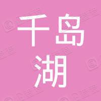 杭州千岛湖度假村有限责任公司