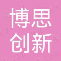 北京博思创新商贸有限公司