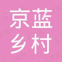 京蓝(山东)乡村振兴有限公司