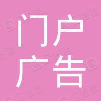 珠海门户广告传媒有限公司