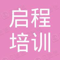 海南启程培训服务有限公司