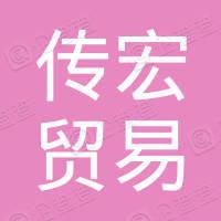 南京传宏贸易有限公司