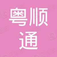 深圳市粤顺通贸易有限公司