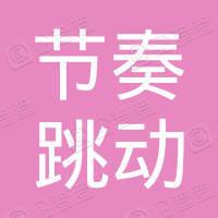 节奏跳动(深圳)传媒集团有限公司