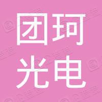 上海团珂光电科技有限公司
