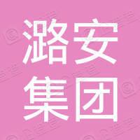 潞安集团财务有限公司