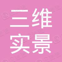 三维实景(北京)规划设计研究院有限公司