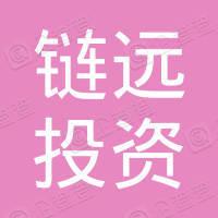 杭州链远投资管理合伙企业(有限合伙)