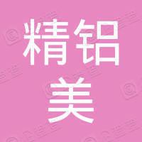 上海精铝美工贸有限公司分公司