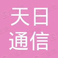 晋江天日通信设备贸易有限公司