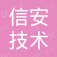 江南信安(北京)技术有限公司
