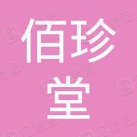 赣州佰珍堂生物科技有限公司