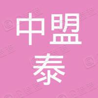 深圳中盟泰新三板五号投资企业(有限合伙)