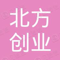 天津市北方创业物业管理有限公司