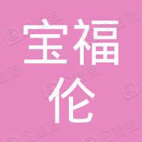 北京宝福伦投资有限公司