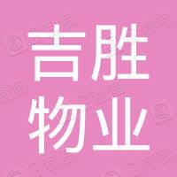 深圳吉胜物业管理有限公司