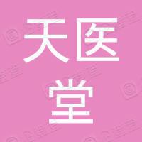 天医堂(厦门)生物工程有限公司