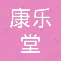 绵阳市康乐堂药业连锁有限公司二十六店